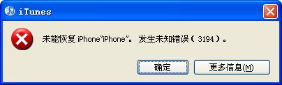 iTunes提示3194未知错误的解决方法