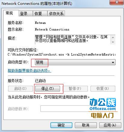 如何保护IP地址免遭盗用