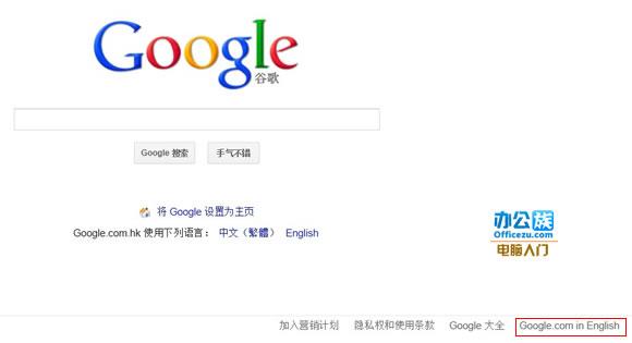 无法进入Google全球英文站怎么办