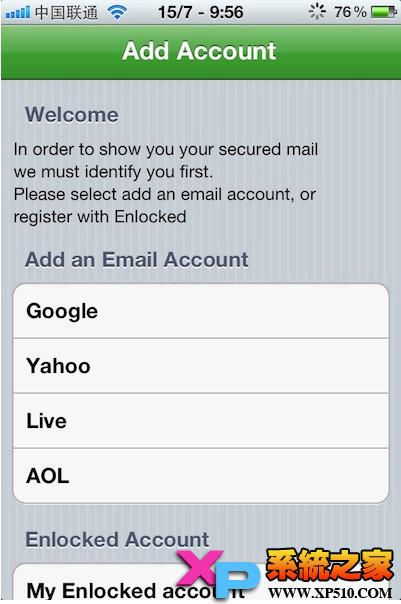 如何给邮件加密,保护信息安全