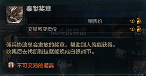 洛奇英雄传游戏指引之战币系统