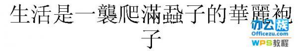 WPS演示简繁体字自由转换