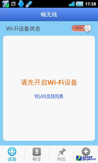 无需密码也能上Wifi的方法