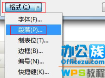 wps文本首行自动缩进设置