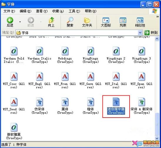 WinXP系统无法安装新字体怎么办