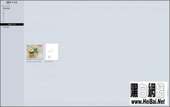 iMe爱米看图软件使用教程