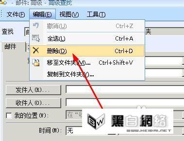 outlook2007批量删除邮件的方法