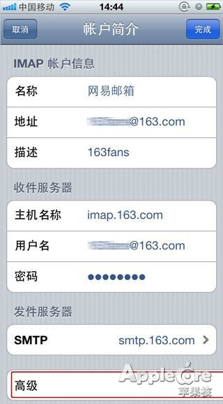 iphone中使用国内邮箱设置方法