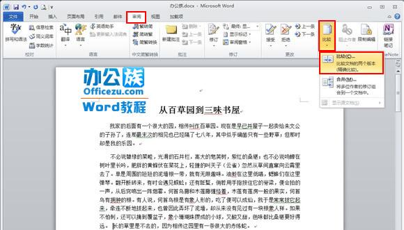 巧用Word2010比较文档