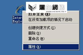 IE8打开Internet选项设置方法