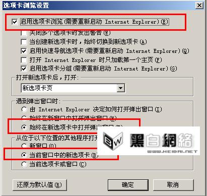 IE8浏览器选项卡浏览设置方法