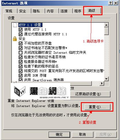 重置IE8浏览器高级设置