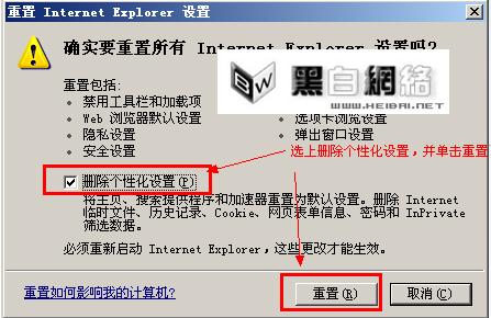 IE8浏览器无法在新选项卡中打开网页的解决方法