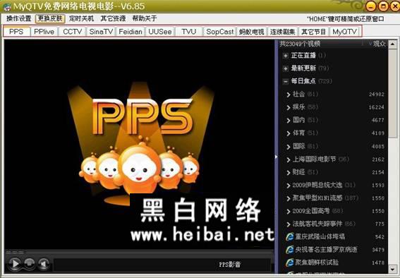 QTV网络电视电影软件使用评测
