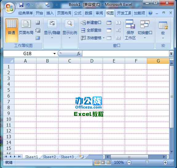 如何修改Excel表格中的网格线颜色