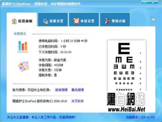 眼睛护士(EyeFoo)使用方法