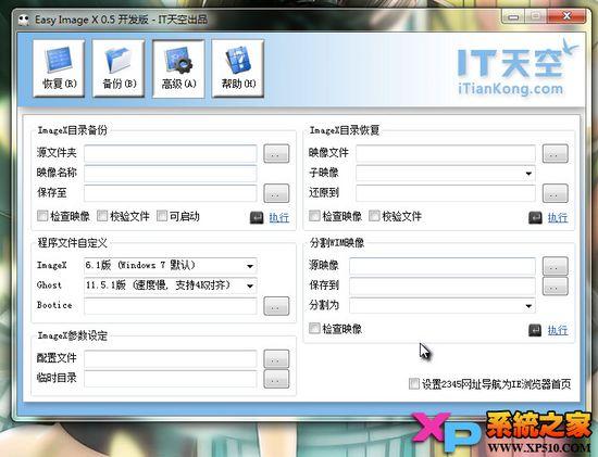Easy ImageX备份系统操作方法