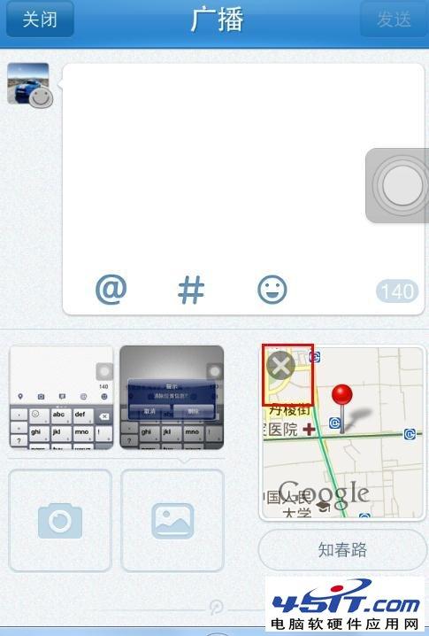 手机发微博去掉地点方法