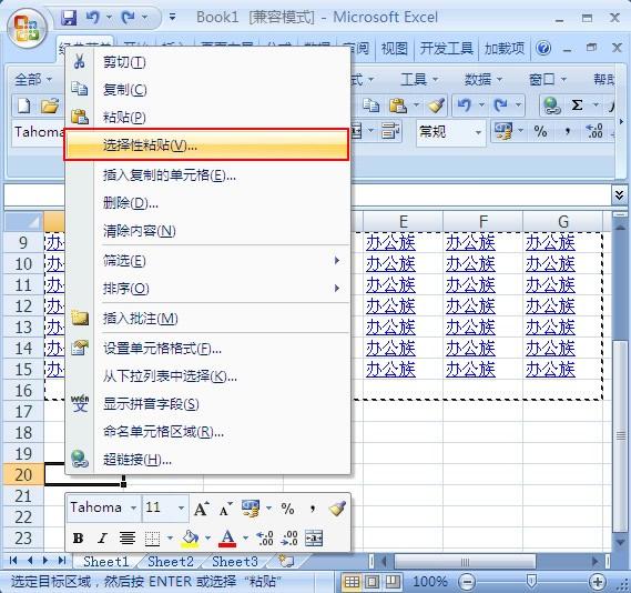 删除复制到Excel表格中的超链接