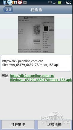 二维码扫描软件怎样用?