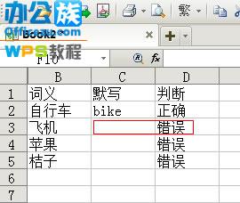 巧用wps表格英文默写,提高你的英语水平