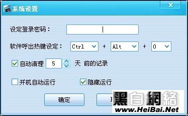 LC电脑监控软件使用指南