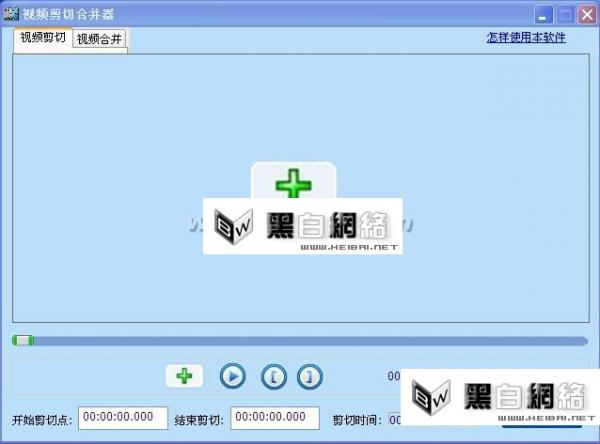 如何使用视频剪切合并器剪切合并视频