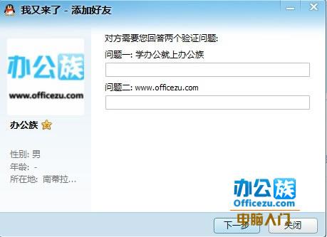 QQ拒绝添加恶意好友设置