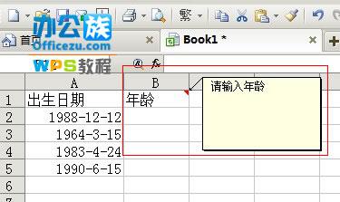 WPS表格添加批注提示设置