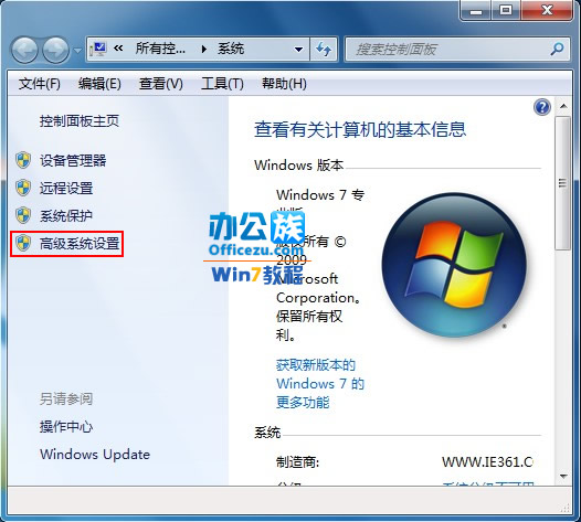 Windows7桌面图标蓝底阴影怎么解决?