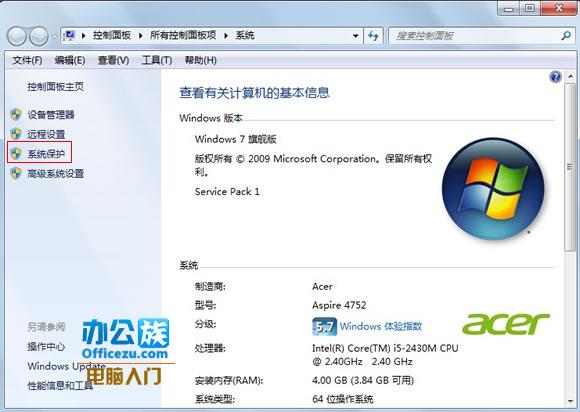 Windows7系统中创建还原点