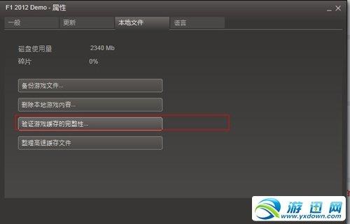 《f1 2012》黑屏后跳出游戏的解决方法