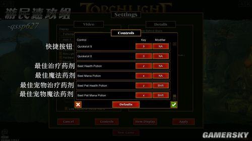 《火炬之光2》菜单翻译
