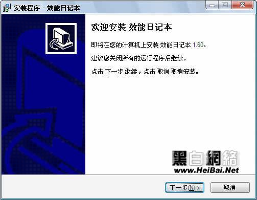 效能日记本软件介绍及使用教程