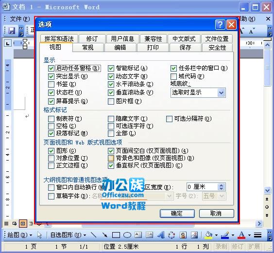 Word2003自动保存时间设置,防止信息丢失