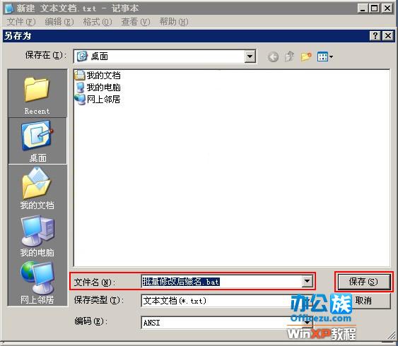 WindowsXP系统中批量修改文件后缀名