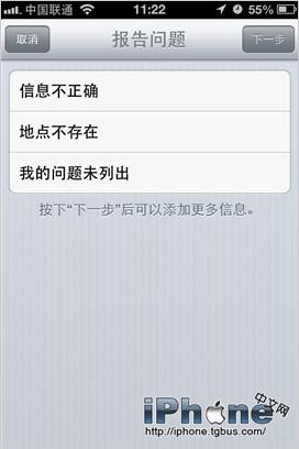 iOS6地图错误反馈及新信息点提交教程