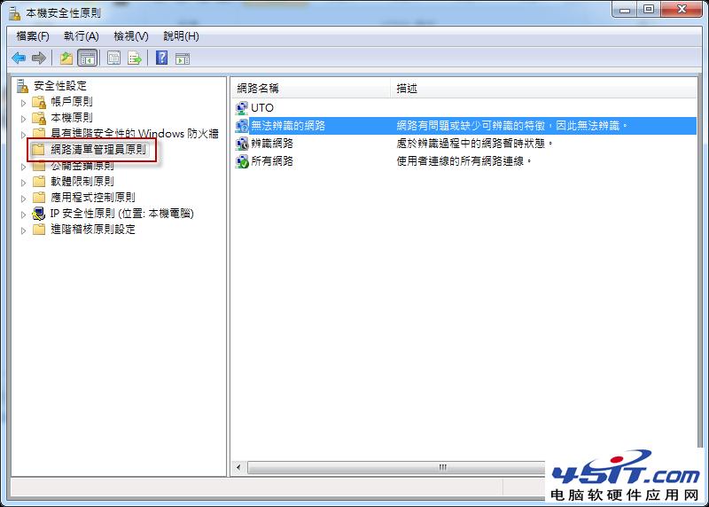 win7无法设定网络位置的解决方法