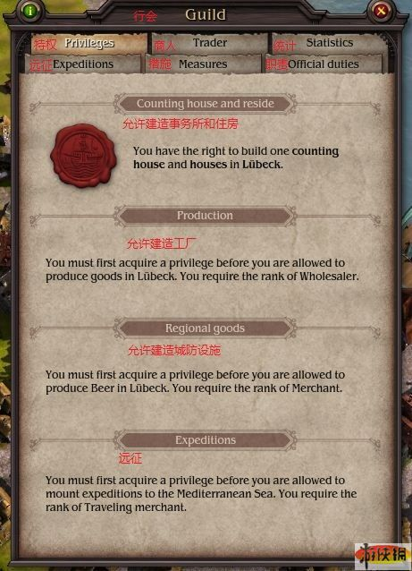 《大航海家4》简单图文界面翻译