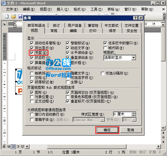 word2003书签设置方法