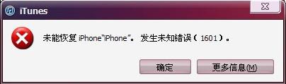 iTunes出现未知错误1601怎么办