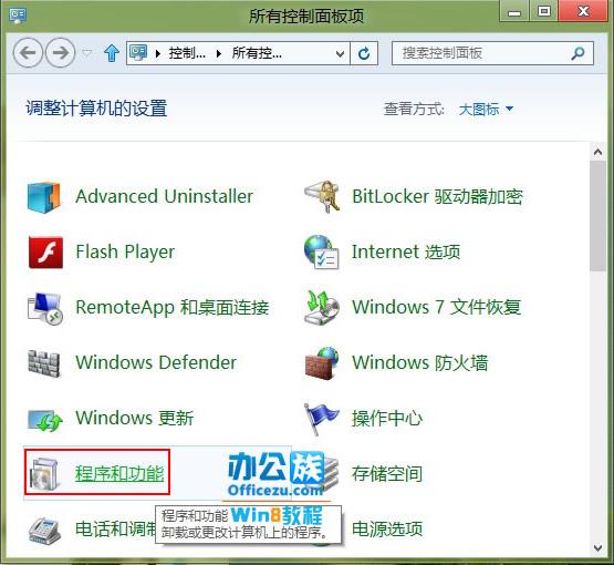 windows8系统无响应的解决方法