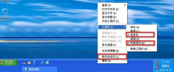 ipad3越狱_xp系统任务栏变两行怎么办-多特图文教程