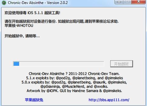 ipad怎么越狱,iPad3完美越狱教程