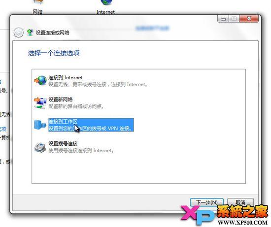 win7系统VPN设置方法