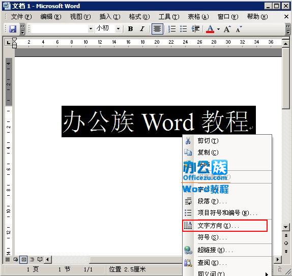word2003如何改变文字方向