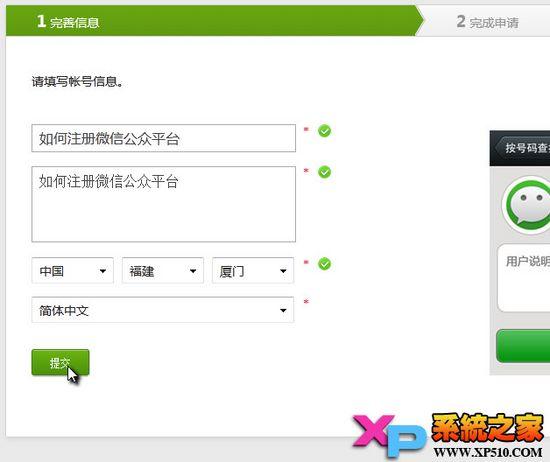 微信公众平台注册方法