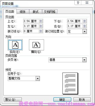 如何设置打印机的横打和竖打