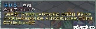 征途2弓手秘籍技能搭配分析