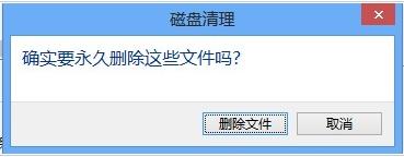 windows8怎么删除C盘windows.old文件夹
